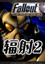 辐射2(Fallout 2)v2.1.0.18中文破解版