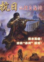 抗日血战上海滩免cd硬盘中文官方版