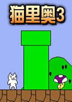猫里奥3英文版