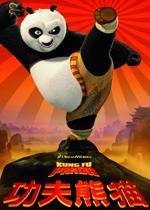 功夫熊猫游戏