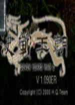 决战王朝中文版