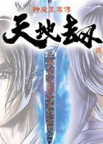 天地劫神魔至尊传中文版v1.3