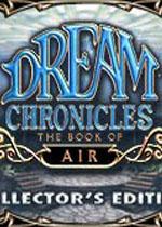 梦之旅4天空之书