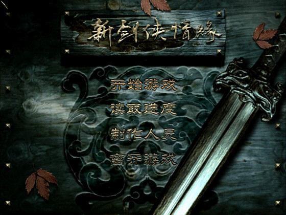 新剑侠情缘