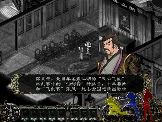 新剑侠情缘截图2