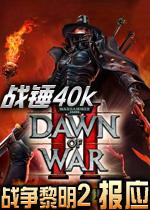 战锤40K战争黎明2惩罚完整中文破解版v3.19.1.10272