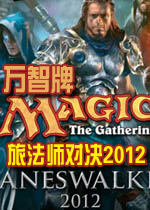 万智牌旅法师对决2012(Magic:The Gathering Duels of the Planeswalkers)中文汉化版