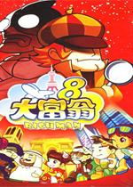 大富翁8(RichMan8)免安�b官方硬�P中文版