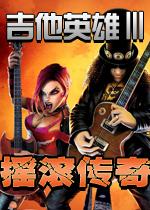 吉他英雄3摇滚传奇英文PC免CD版