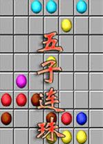 五子连珠5.2中文版