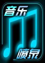 音乐喷泉(Music Catch)硬盘版