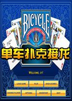 单车扑克接龙