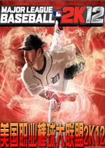 美����I棒球大�盟2K12中文版
