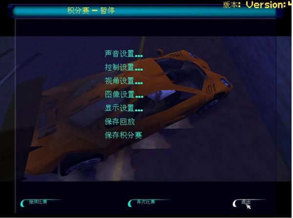 极品飞车4截图3