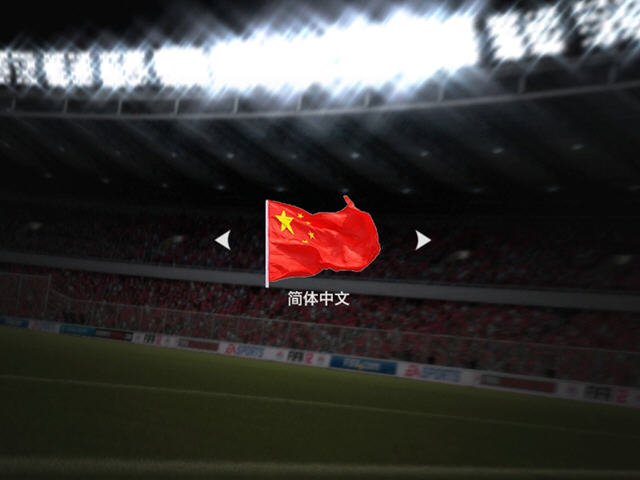 FIFA2012截图3