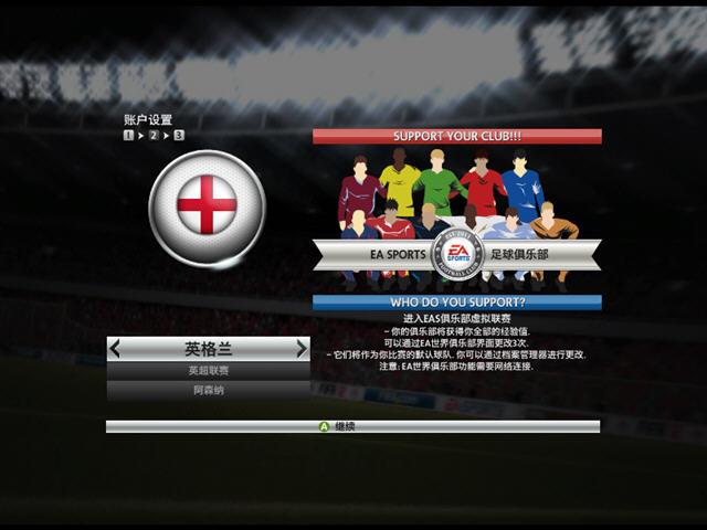 FIFA2012截图2