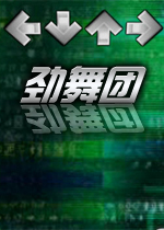 劲舞团单机中文版