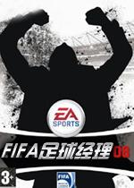 FIFA足球经理08