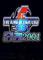 拳皇2001