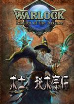 术士秘术宗师官方汉化中文版