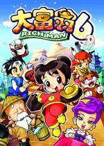 大富翁6(Rich Man 6)免安装完整中文版