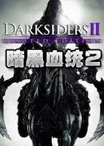 暗黑血统2(Darksiders 2)中文破解版
