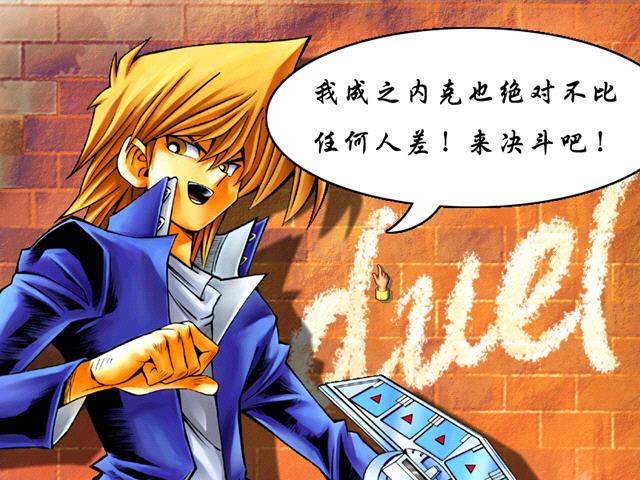 游戏王混沌力量城之内篇截图2