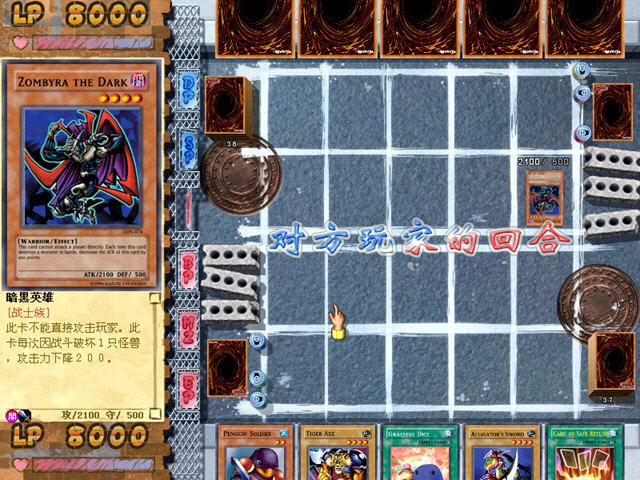 游戏王混沌力量城之内篇截图3