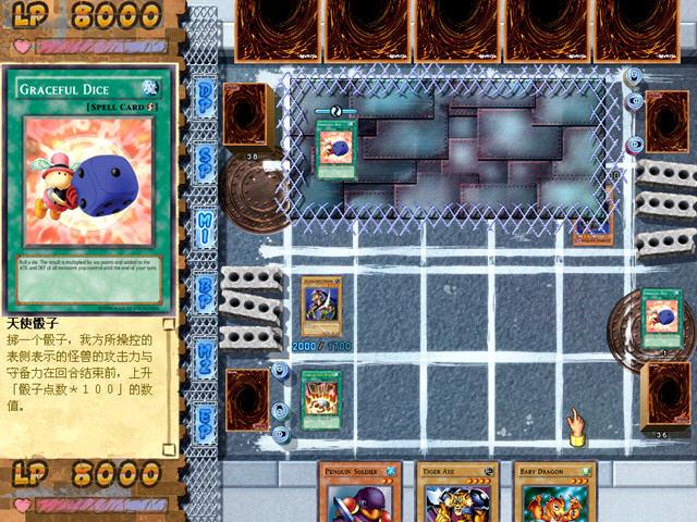 游戏王混沌力量城之内篇截图4
