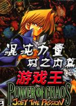 游戏王混沌力量城之内篇汉化中文版