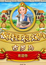 疯狂农场4:古罗马(Farm Frenzy: Ancient Rome)完整中文版