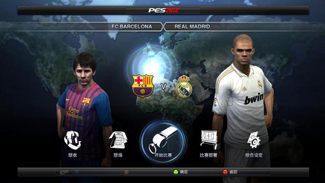 实况足球2012截图1