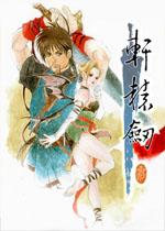 轩辕剑3云和山的彼端免cd硬盘中文版