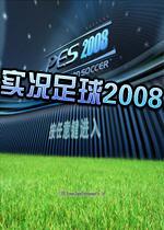 实况足球2008