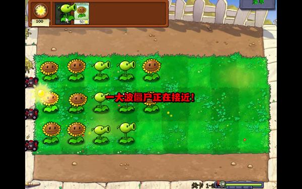 植物(wu)大��(zhan)僵尸1截�D2