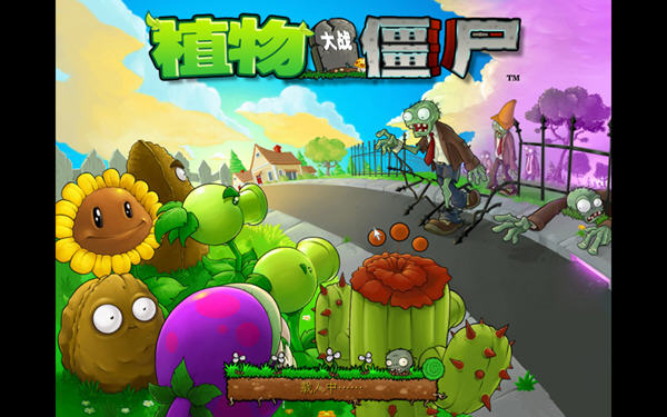 植物(wu)大��(zhan)僵尸1
