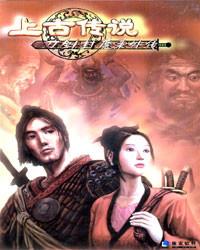 刀剑封魔录之上古传说免CD中文版