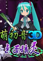 萌初音3D桌面精灵中文版