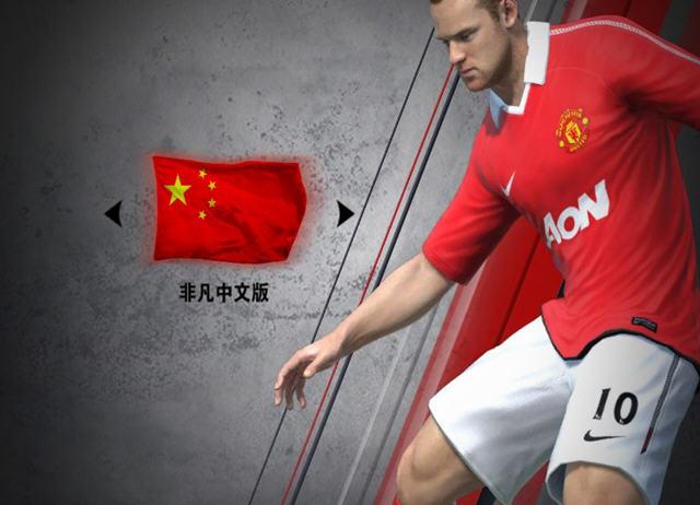 FIFA2011截图3
