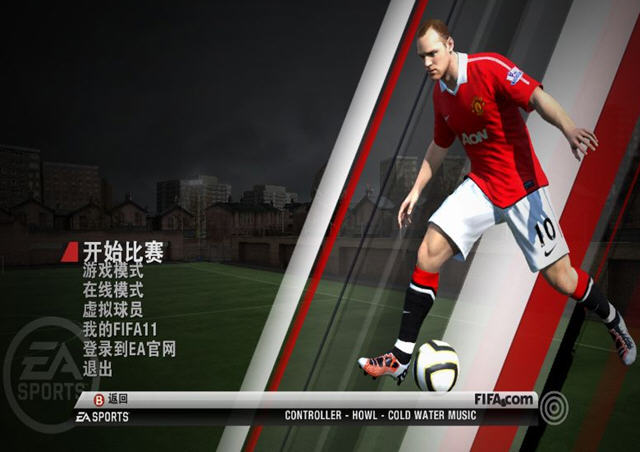 FIFA2011截图2