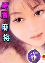 雀美眉写真馆(美眉麻将)中文版