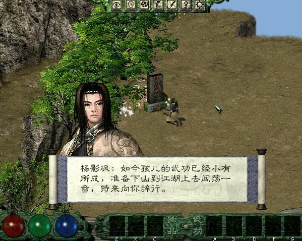 剑侠情缘外传月影传说 免cd硬盘版