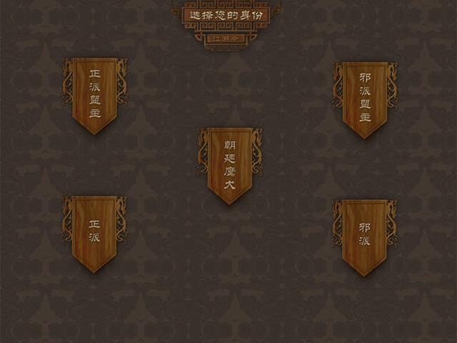 江湖令之倚天屠龙截图2