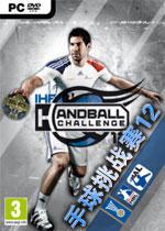 手球挑战赛12(IHF Handball Challenge 12)破解版