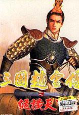 三国赵云传2之纵横天下免CD硬盘版