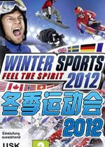 冬季运动会2012英文版
