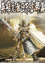 英雄�o��5三合一(Heroes of Might and Magic V )中文破解版