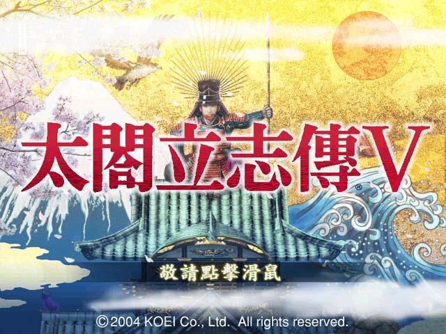 太阁立志传5下载 太阁立志传5免CD中文硬盘版 下载 当游网