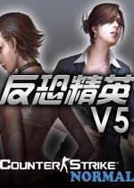 反恐精英V5�O限中文版