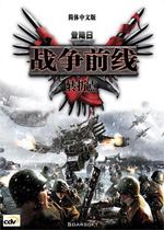 战争前线之转折点免CD中文硬盘版